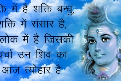 shivratri-wishes-in-hindi-wallpapers